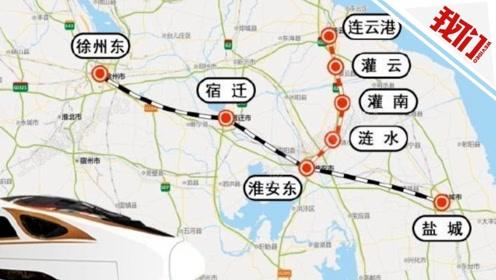 徐盐铁路今日正式通车 高铁加速苏北融入长三角一体化