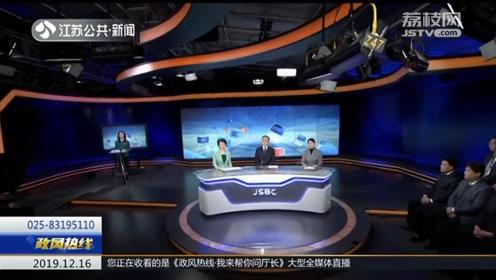 《政风热线·我来帮你问厅长》江苏省司法厅上线!