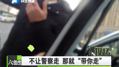交警正常查违停,男子两次阻拦不让贴条,并阻碍警车离开
