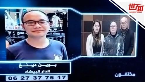 重庆籍华为员工于摩洛哥失踪26日 父亲:相信儿子还活着
