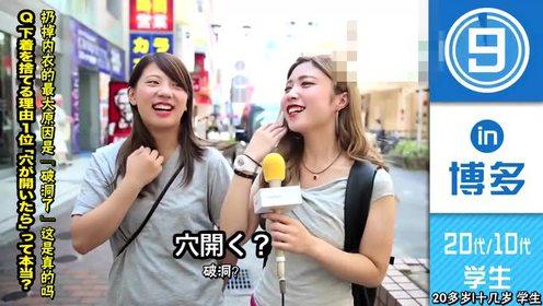 日本少女为啥都不爱穿内衣