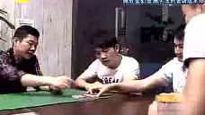 揭秘赌桌上炸金花让你巧合的输钱,千王告诉你谁洗牌都得输!
