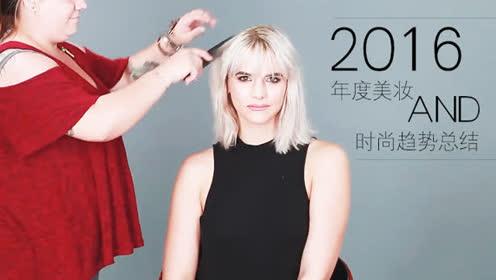 2016年度美妆and时尚趋势总结