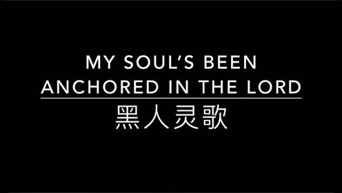 什么是黑人灵歌 X IN THE LORD 音乐特点