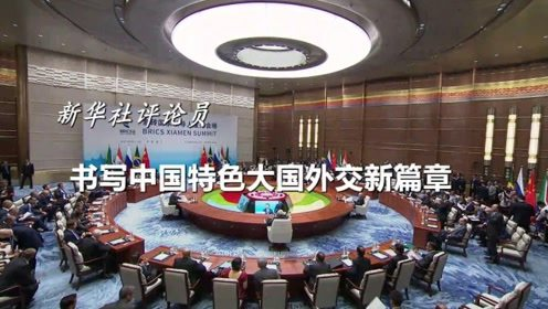 新华社评论员:书写中国特色大国外交新篇章