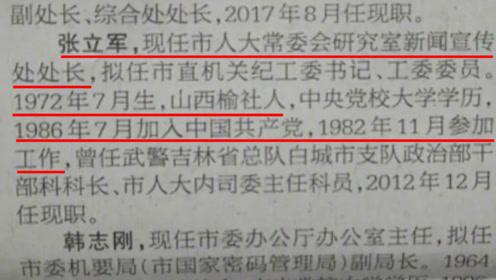 太原市拟任职干部10岁参加工作?官方:录错了已改正
