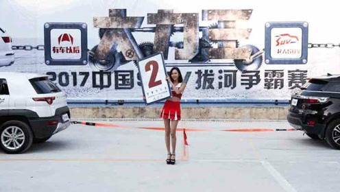 3秒定胜负,中国最拉风的两2台1.5T SUV对决