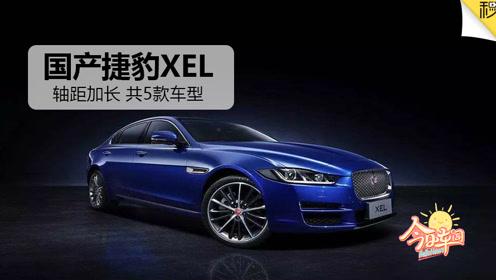 丰田奕泽将2018年中上市 轴距加长国产捷豹XEL