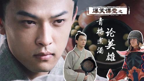 王者荣耀+绝地求生版《青梅煮酒论英雄》还能有这种操作?