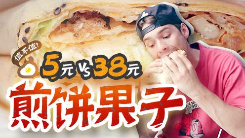 5元传统煎饼果子 VS 38元豪华煎饼果子 究竟哪个更好吃?