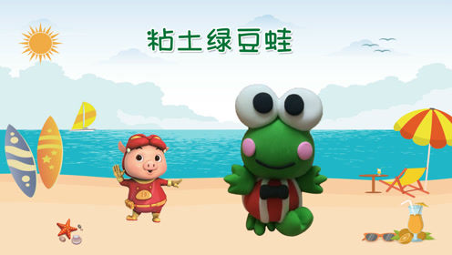 超轻粘土创意diy可爱的绿豆蛙 跟着猪猪侠快乐手工制作趣味玩具
