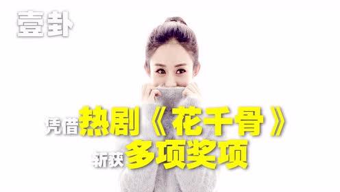 赵丽颖演技再次爆表 《楚乔传》收视节节攀升