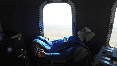 贝索斯发布太空旅行新测试,1米高视窗看太空风景