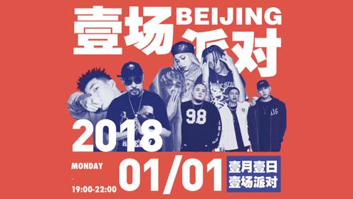 音乐鲜场:壹场派对年度开篇巨献,华语Hip hop最强阵容带来2018首个演唱会