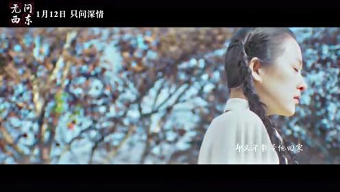 """《无问西东》宣传曲《无问》MV 毛不易的""""音乐观后感"""""""