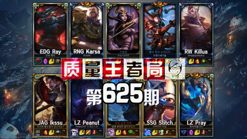 质量王者局625 小花生, Karsa, Ray, Pray, Stitch, Ikssu
