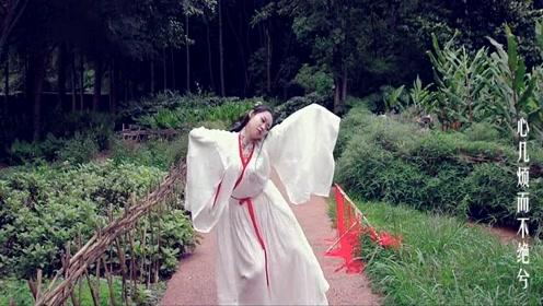 《越人歌》古装暮子,仙女舞