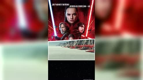 《星球大战:最后的绝地武士》今日上映