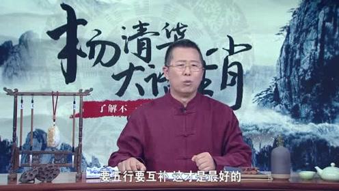 杨清华大话生肖第二季04:从阴阳五行看女性应如何经营和谐的婚姻?