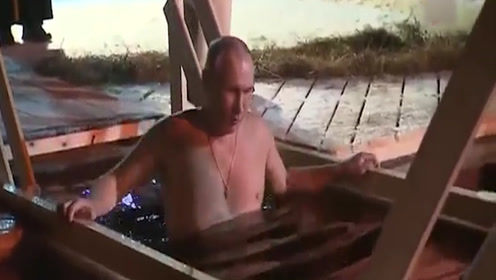 硬汉!66岁普京零下6度赤裸上身浸冰窟