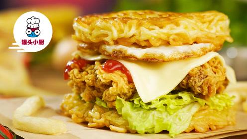 泡面秒变汉堡包,一人食也要有创意,香脆口感极具魔性