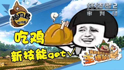 《终结者2》新技能get!躲车内安稳吃鸡