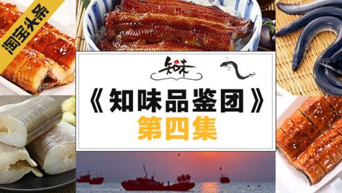 知味鉴定团:这条鱼,让讨厌吃鱼的人从此有了例外之选!