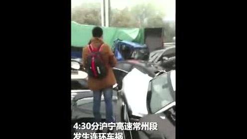 沪宁高速常州段发生连环车祸 大量汽车面目全非