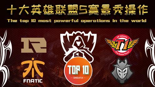 是大腿TOP10:世界赛史上十大最秀操作