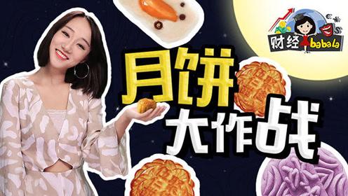 网红月饼强势碾压,老字号五仁还有活路吗?