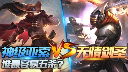 五杀狂魔第28期:神级亚索VS无情剑圣,谁更容易五杀?