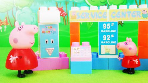 小猪佩奇加油站开业啦 过家家玩具