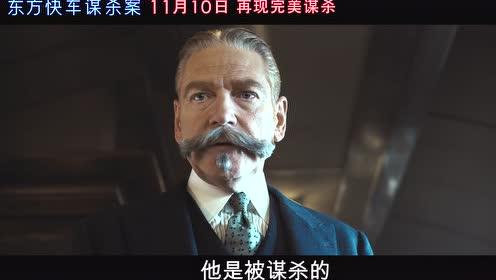 《东方快车谋杀案》惊天谜案版预告