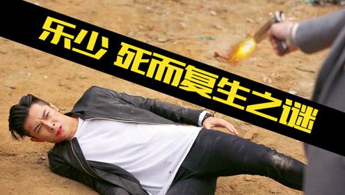 《使徒行者2》乐少死而复生是bug?我们帮TVB想好了续集!