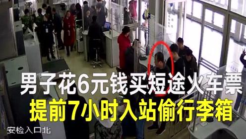 6元钱买火车票 提前7小时入站厕所偷走旅客箱子