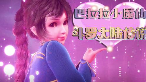玄米看斗罗08-09:巴啦啦小魔仙之斗罗大陆传说