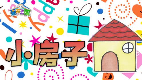 星天王国简笔画:儿童画画涂鸦系列,画一座漂亮的小房子