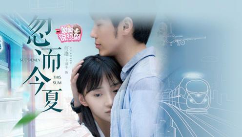 《忽而今夏》何洛VS章远:哪些星座最勇敢追爱甜如初恋?