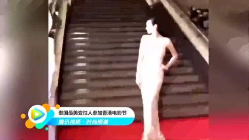 泰国最美变性人参加香港电影节 一身透视装美如少女