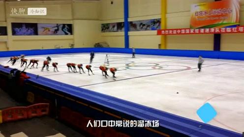 快聊冷知识—溜冰场的冰,竟然是用热水铺上去的