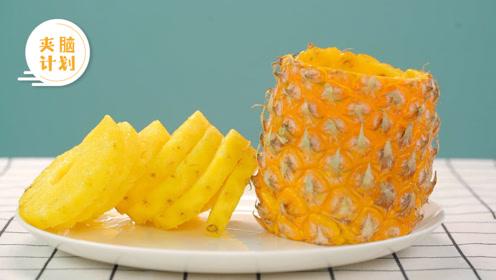 学会这4招,挑出来的菠萝个个可口不酸涩!