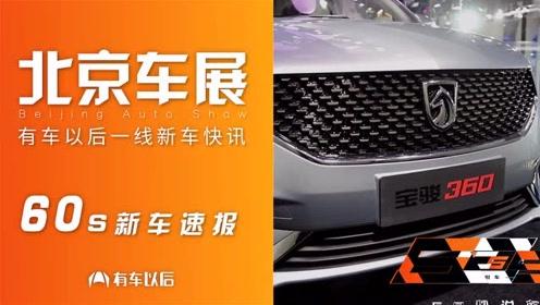 北京车展60秒-宝骏360