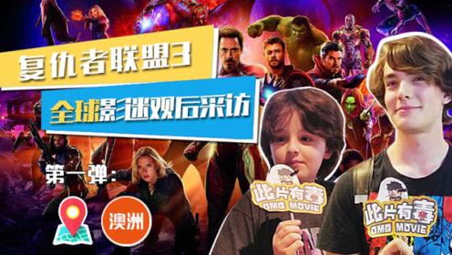 《复仇者联盟3》全球首映影迷大联访—澳洲篇!
