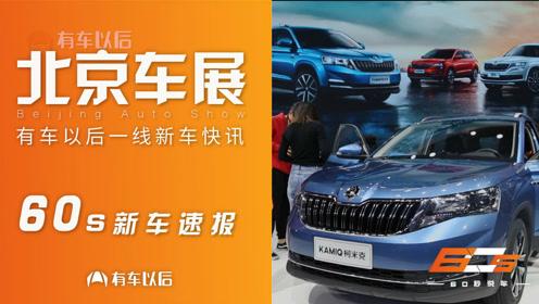 北京车展:60秒了解斯柯达入门紧凑级SUV珂米克