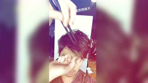 陈柏霖的头发造型 竟然是用筷子夹出来的