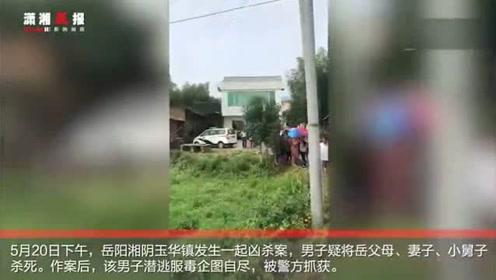 岳阳一男子将岳父母、妻子、小舅子杀死,后企图服毒自杀被抓