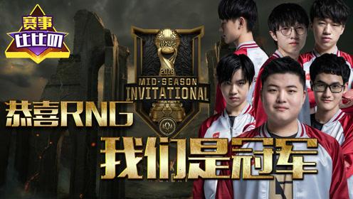 神探苍赛事比比叨31:恭喜RNG 我们是冠军!