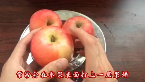 清洗水果果蜡有窍门,学会这招,洗的干净吃的放心,很多人还不知道