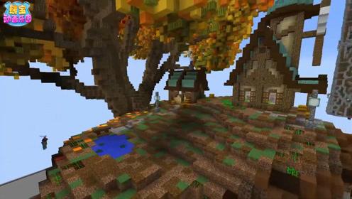 我的世界建筑大师 常青树上的风车小屋