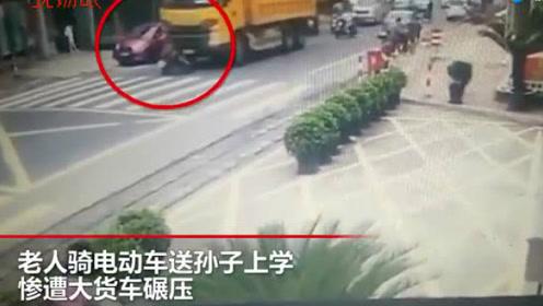 老人骑电动车送孙上学 惨遭大货车碾压致2人身亡